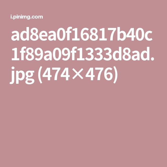 ad8ea0f16817b40c1f89a09f1333d8ad.jpg (474×476)
