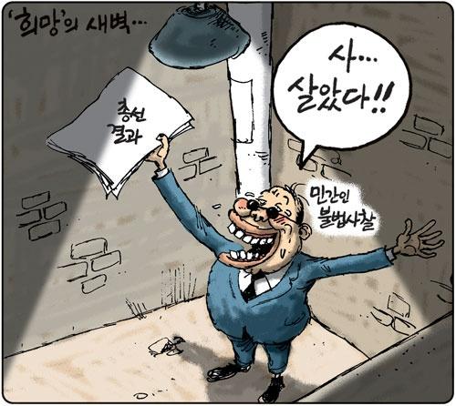 [김용민의 그림마당]2012년 4월 12일