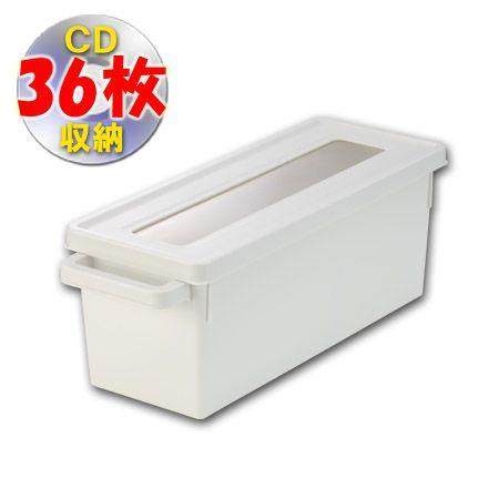 メディアコンテナ CD収納ケース ホワイト ( CD 収納 プラスチック フタ付き 積み重ね 収納ボックス )【楽天市場】