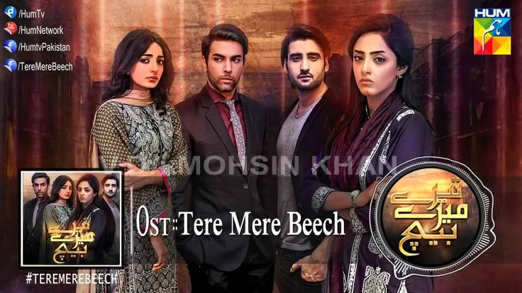 Tere Mere Beech, Pakistani Drama Is Wins the Hearts of the Audiences | Songs - New Songs | Allsongs.pk