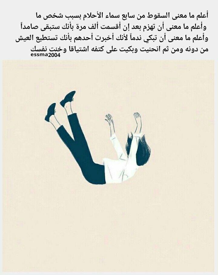 أعلم ما معنى أن تموت اشتياقا قبل أن تنام ليلا Essma2004 Cool Words Arabic Quotes Quotes