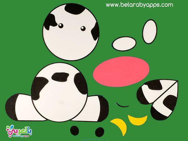 لعبة صنع حيوانات المزرعة بقرة بالورق اشغال يدوية للاطفال Pdf بالعربي نتعلم Farm Craft Ramadan Crafts Cow Craft
