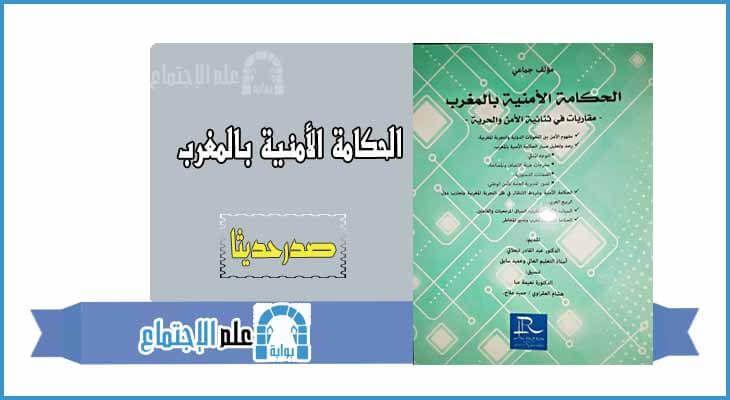 الحكامة الأمنية بالمغرب مقاربة في ثنائية الأمن والحرية Sociology Blog Posts Map