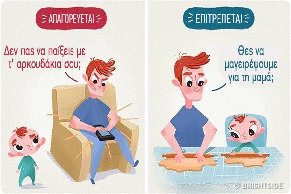 Πώς να πειθαρχήσετε τα παιδιά σύμφωνα με έναν έμπειρο μπαμπά