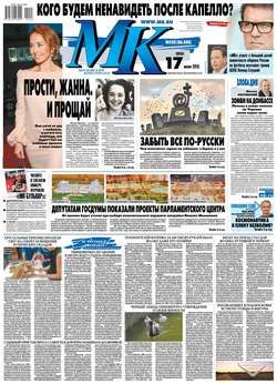 Скачать МК Московский комсомолец 123-2015 Редакция газеты МК Московский комсомолец FB2 EPUB TXT