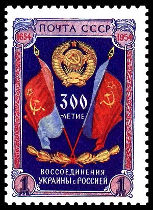 Flags of Russia and the Ukraine - 1954 postage stamp