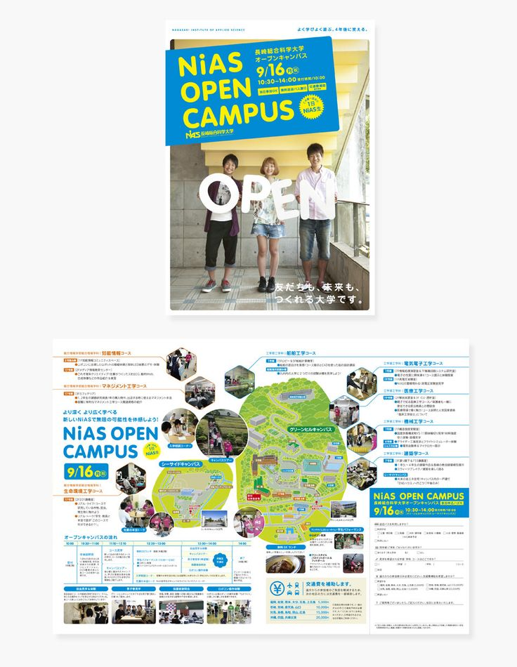 オープンキャンパス パンフレットvol.2&3のデザイン|長崎総合科学大学