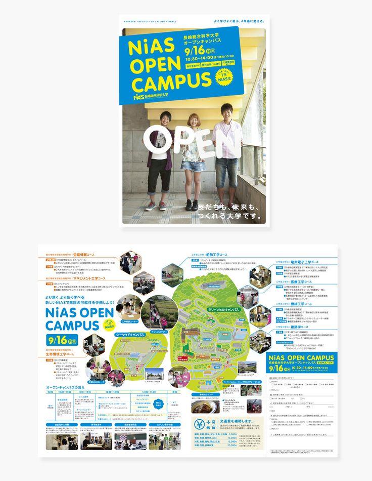 オープンキャンパス パンフレットvol.2&3のデザイン 長崎総合科学大学