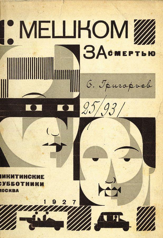 Соломон Телингатер. С. Григорьев. С мешком за смертью. Обложка, набор.1927
