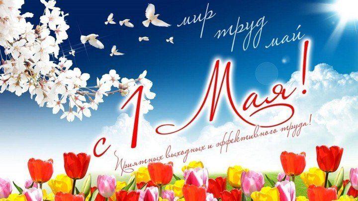 1 мая (22 фото) http://classpic.ru/blog/1-maya-22-foto.html   1 мая почти на всём земном шаре празднуется праздник — День труда или, как раньше назывался, День международной солидарности трудящихся....