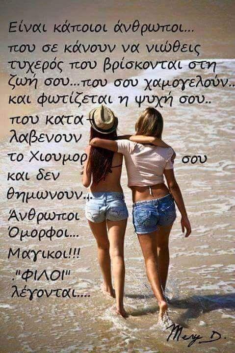 Φίλοι!