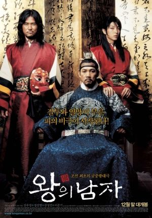 The King and the Clown. South Korea. Kam Woo-sung, Jung Jim-young, Lee Joon-gi. Directed by Lee Joon-ik. 2005