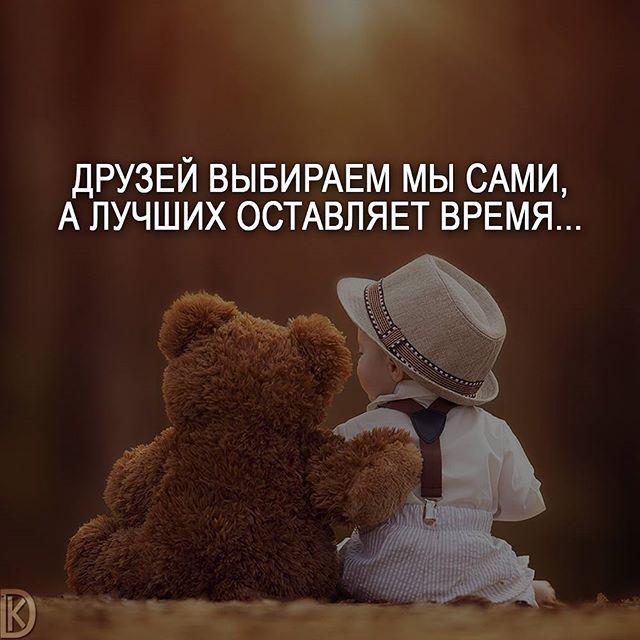 Даже если вы идёте разными путями, всегда хорошо, когда у тебя есть друг. . #мотивациякаждыйдень #цитаты #мысливслух #саморазвитие #правдажизни #мотивациястрашнаясила #цитатадня #цитатывеликихмужчин #мудростьжизни #мыслиовечном #великиецитаты #deng1vkarmane
