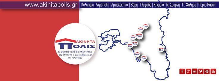 """9 σημεία """"Ακίνητα Πόλις"""" στην Αττική! http://www.akinitapolis.gr/Offices.html"""