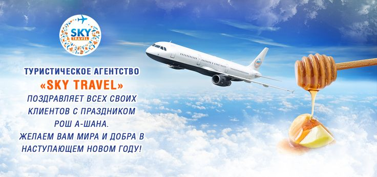 Туристическое агентство SKY TRAVEL поздравляет всех своих клиентов с праздником РОШ А-ШАНА. Желаем вам мира  и добра в наступающем году!  http://skytravel.co.il/