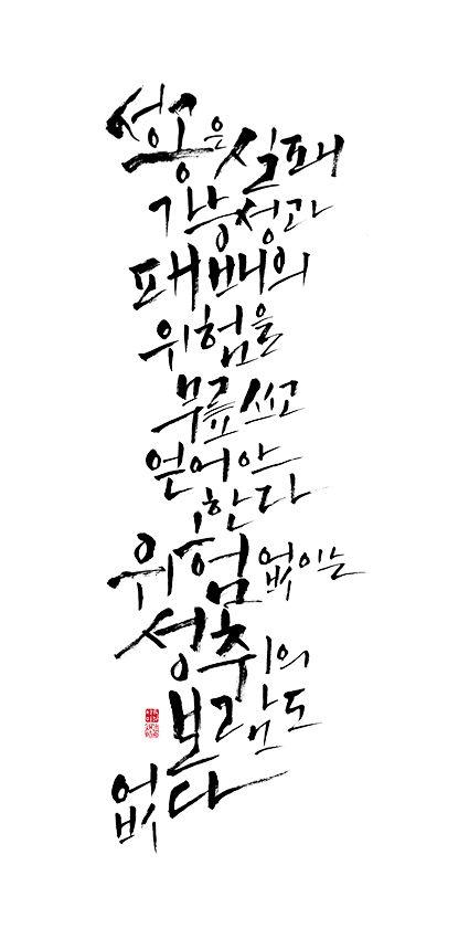 calligraphy_성공은 실패가능성과 패배의 위험을 무릅쓰고 얻어야 한다.   위험 없이는 성취의 보람도 없다.   _레어 크록