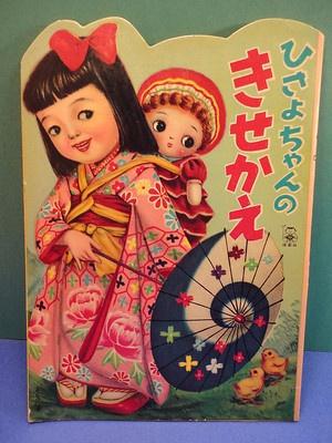 Делать открытки, японские открытки для папы