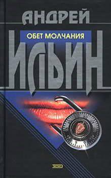 Андрей Ильин. Обет молчания (аудиокнига)