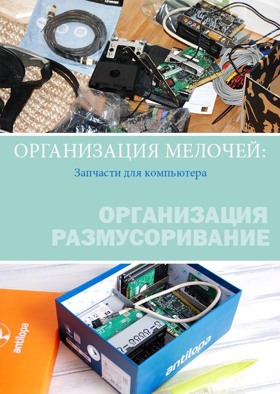 Организация мелочей: компьютерные запчасти