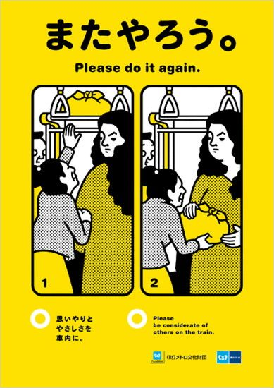 東京メトロ・マナーポスター | またやろう。