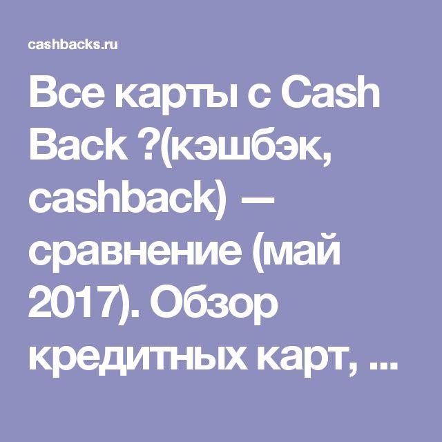 Все карты с Cash Back 💰(кэшбэк, cashback) — сравнение (май 2017). Обзор кредитных карт, программ лояльности, купонов и акций - Cashbacks.ru