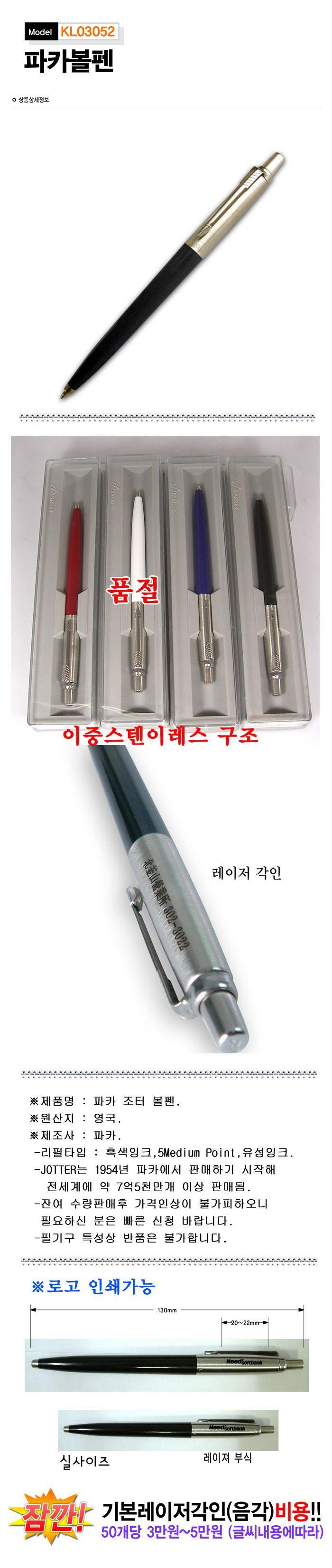 KLPKOREA INC [KL03052[100개가격]파카조터볼펜/단체/홍보/로고인쇄가능/인쇄비별도]