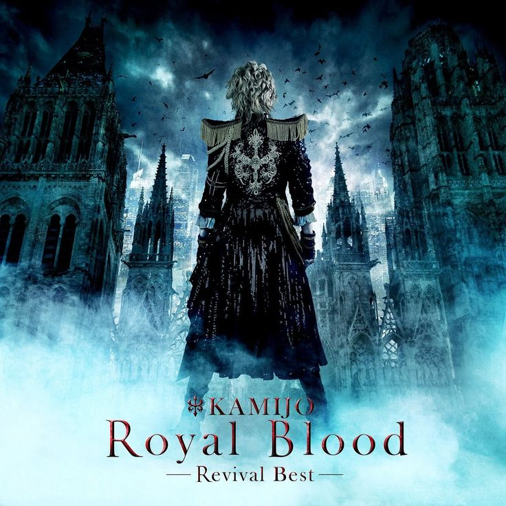 KAMIJO: Royal Blood -Revival Best-