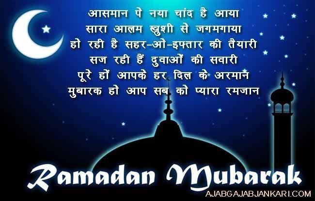 Ramzan Shayari In Hindi Ramadan Mubarak Shayari रमज न श यर Ramzan Images Ramzan Images Hd Shayari In Hindi
