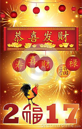 Chinese New Year 2017 background greeting card