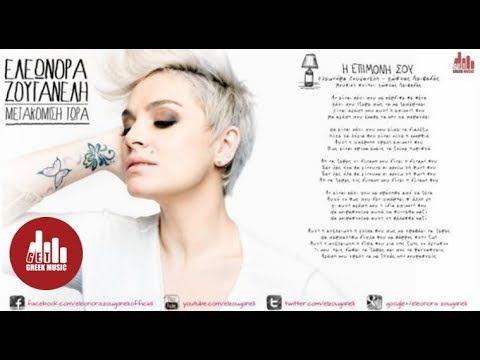Η Επιμονή σου - Ελεωνόρα Ζουγανέλη & Κώστας Λειβαδάς (Στίχοι)