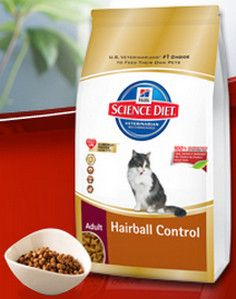 FREE Bag of Hill's Science Diet Hairball Control Cat Food (3,000 Winners) - Raining Hot Coupons