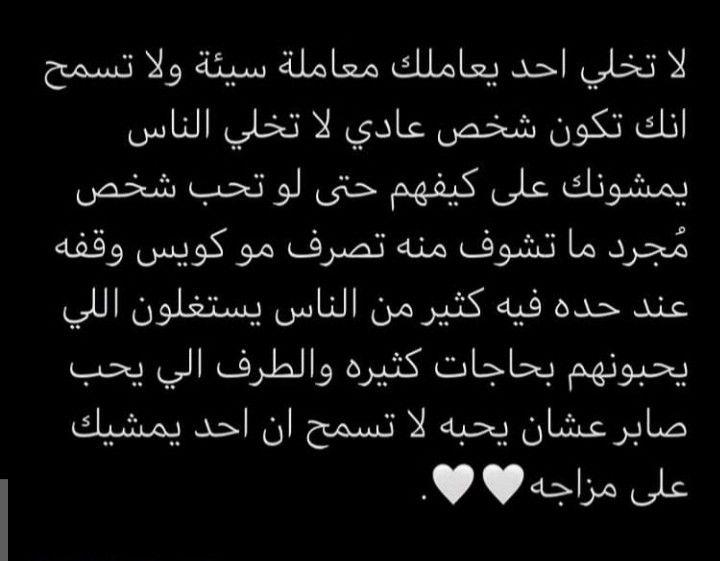 Pin By Amorh Alahmri On Ftoom Arabic Tattoo Quotes Arabic Tattoo Quotes