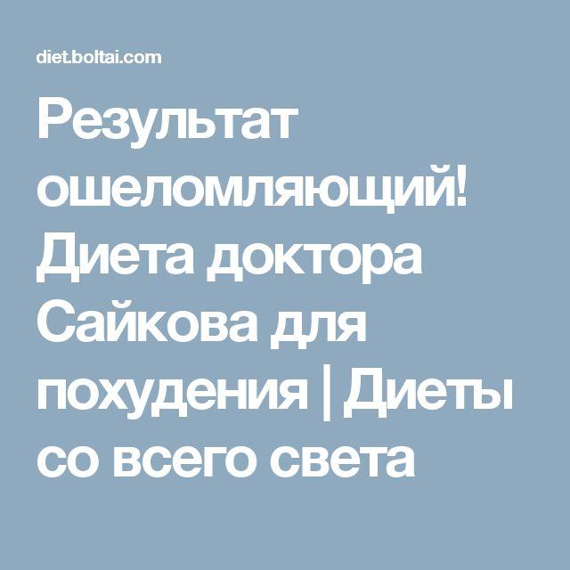 Диета Доктора Сайкова. Сайков доктор