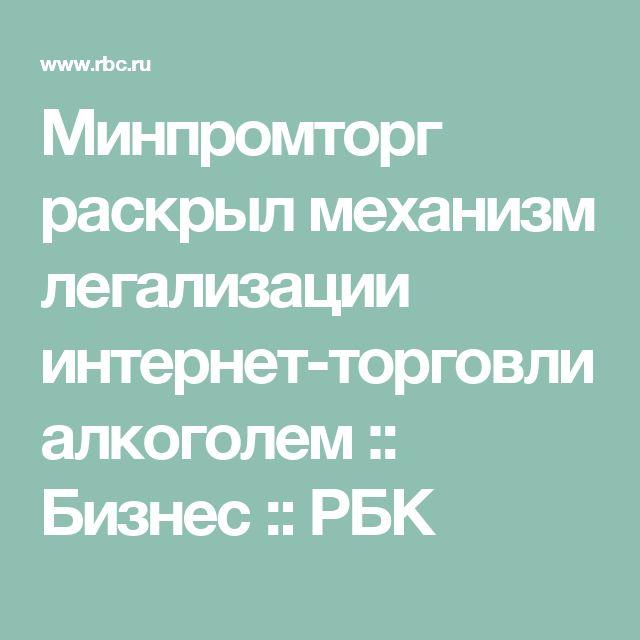 Минпромторг раскрыл механизм легализации интернет-торговли алкоголем :: Бизнес :: РБК