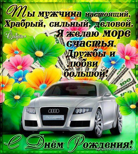 Ауди поздравления с днем рождения картинки, открытки материал открытки