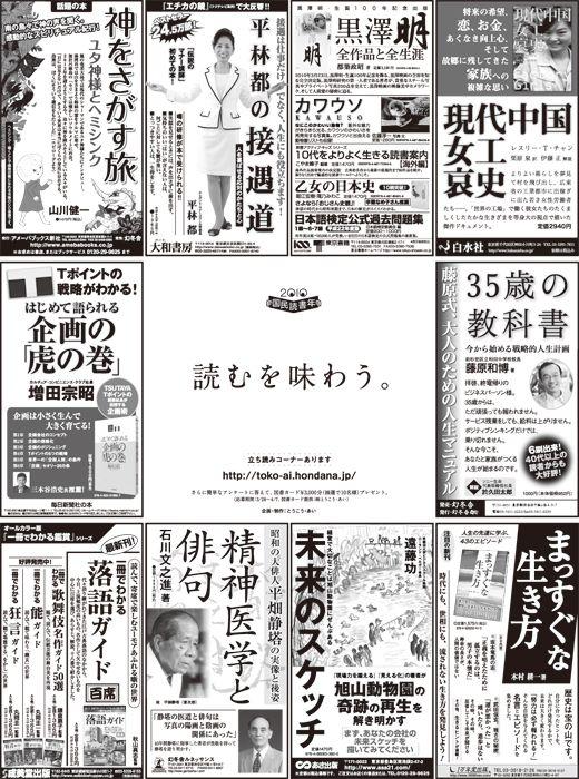 新聞広告 画像 - Google 検索