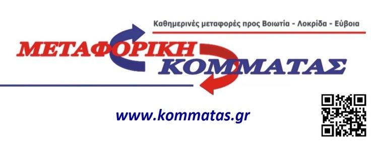 kommatas-logo