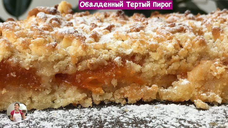 Обалденный Тертый Пирог, (Очень Нежный и Рассыпчатый) Homemade Pie, Engl...