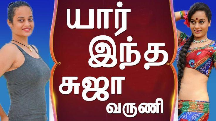 Bigg Boss Tamil , Who Is Suja Varunee   யார் இந்த சுஜா வருணி   Bigg Boss Suja VaruneeBigg Boss Tamil , Who Is Suja Varunee   யார் இந்த சுஜா வருணி   Bigg Boss Suja Varunee Bigg Boss Tamil , Who Is Suja ... Check more at http://tamil.swengen.com/bigg-boss-tamil-who-is-suja-varunee-%e0%ae%af%e0%ae%be%e0%ae%b0%e0%af%8d-%e0%ae%87%e0%ae%a8%e0%af%8d%e0%ae%a4-%e0%ae%9a%e0%af%81%e0%ae%9c%e0%ae%be-%e0%ae%b5%e0%ae%b0%e0%af%81%e0%ae%a3%e0%ae%bf-b/