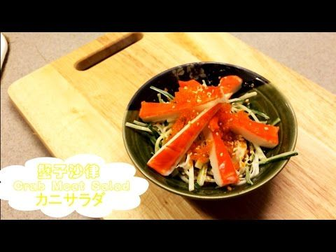 日式蟹子沙律 / Japanese Crab Meat Salad / カニサラダ