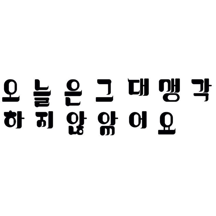 이이언 mot typo typography
