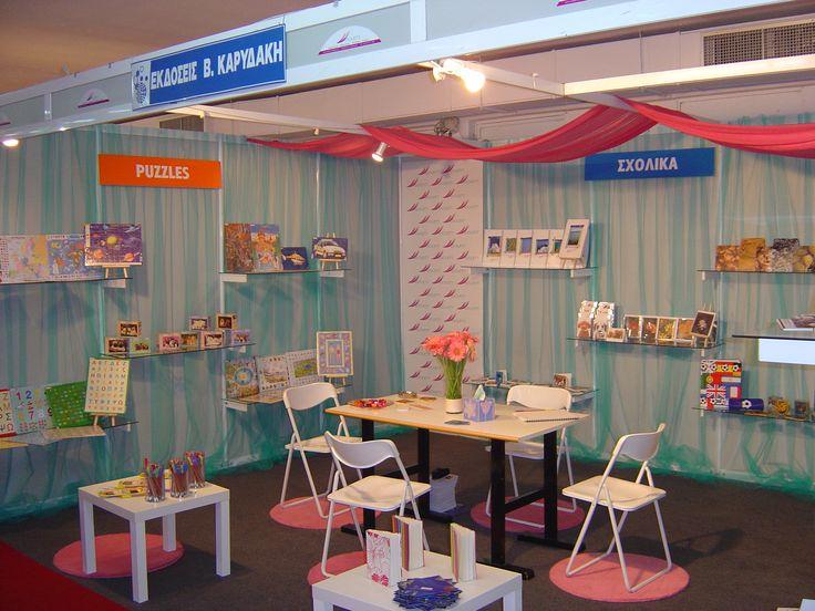 School & Stationery Supplies Fair 2006, Athens www.karydaki.gr #karydaki #shoponline #onlineshoping #fairs