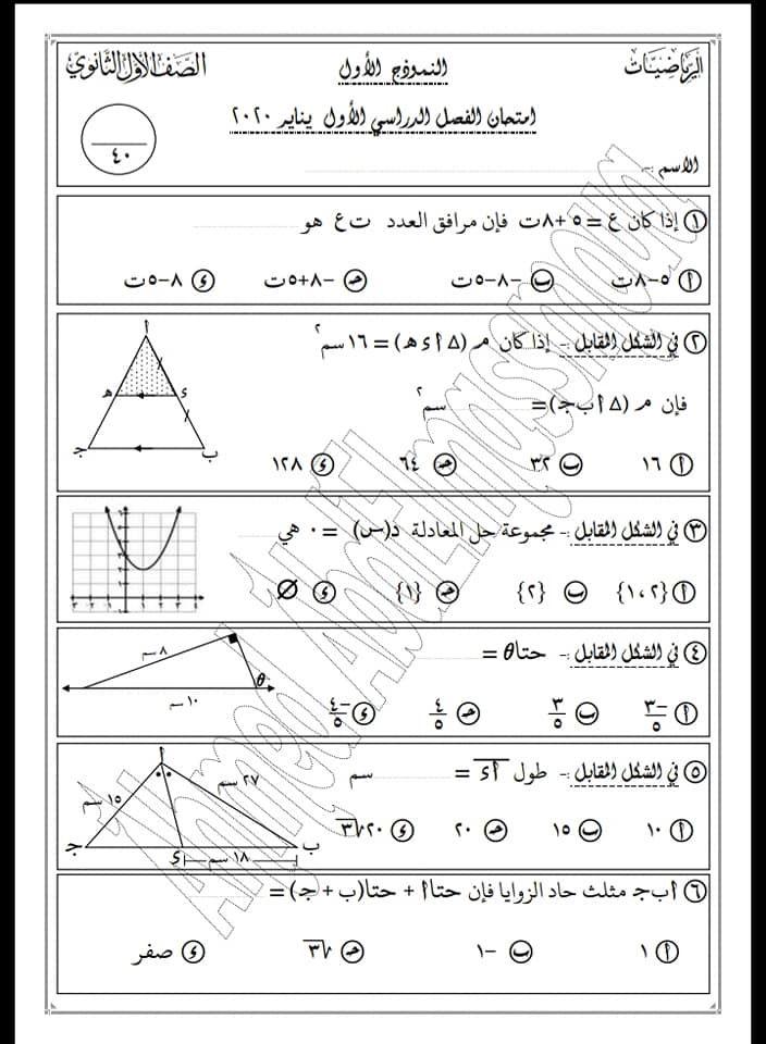 امتحان رياضيات اولى ثانوى ترم اول 2020 نموذج النظام الجديد 40 سؤال إختيار من متعدد Sheet Music
