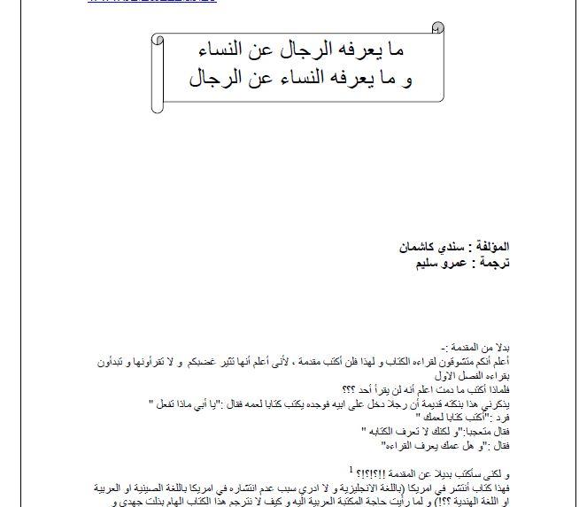 تحميل كتاب كل ما يعرفه الرجال عن النساء pdf