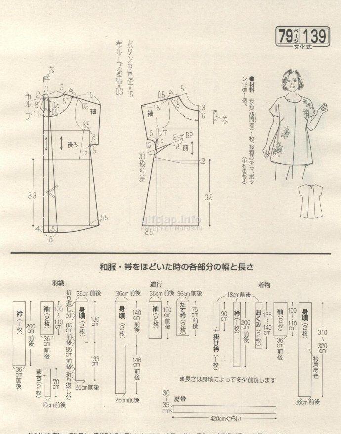 giftjap.info - Интернет-магазин | Japanese book and magazine handicrafts - Lady Boutique 2016-08
