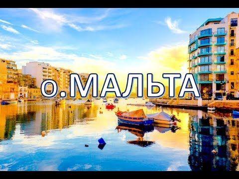 Изящная Мальта | Мальтийский архипелаг | Путешествуем!