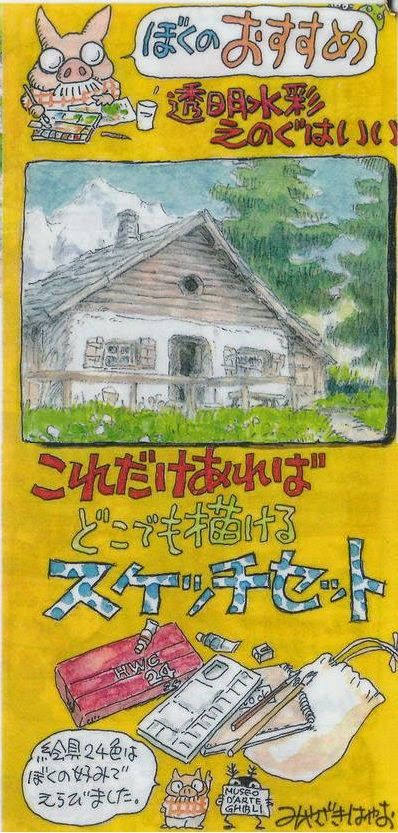 Ghibli Blog - Studio Ghibli, Animation and the Arts: Ghibli Museum Sketching Set - Miyazaki Teaches You How To Paint