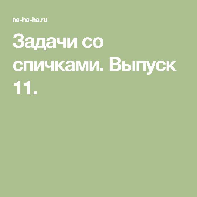 Задачи со спичками. Выпуск 11.