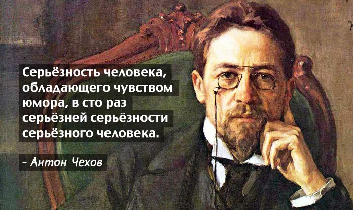 Глубокомысленные и забавные афоризмы Антона Павловича - светоча русской литературы и просто умного человека.