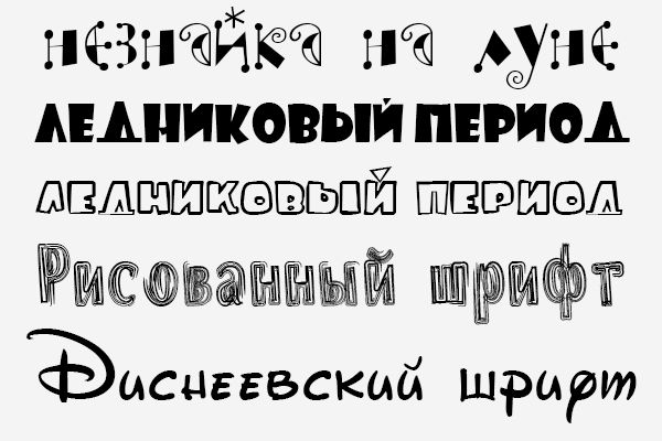 Русские шрифты из мультфильмов